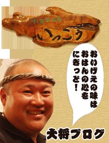 鹿児島の美味しい いっこう寿司大将ブログ